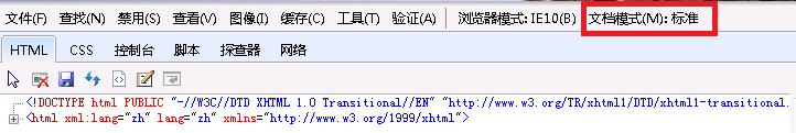IE10 F12开发者工具